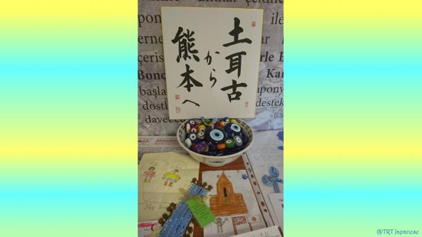 熊本地震から1年 トルコから被災地に届けられた「ナザールボンジュ」の愛 | TRT  日本語