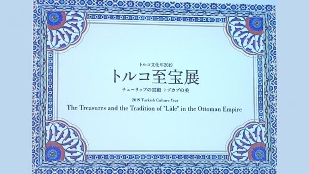 【トルコ文化年2019】 「トルコ至宝展 チューリップの宮殿 トプカプの美」来春開催 | TRT  日本語