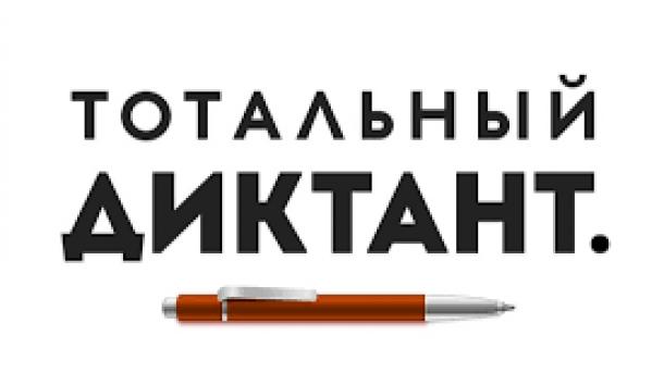 Проверь 14апреля свою грамотность в«Тотальном диктанте»— Тува