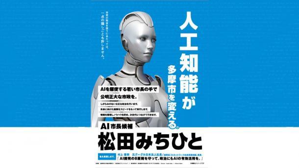Un robot quería ser alcalde en Tokio