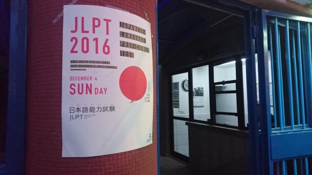トルコの日本語学習者に朗報! 2017年のJLPTは2回! | TRT  日本語