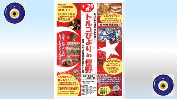もっとトルコを楽しもう! 日土友好発祥の地串本で「トルコびよりin樫野」 3月26日開催 | TRT  日本語