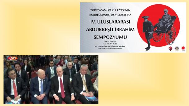 【Video】 第4回国際アブデュルレシト・イブラヒム・シンポジウム | TRT  日本語