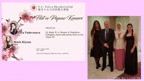 【広島・長崎 原爆投下から73年】 駐日トルコ大使館が平和と友好のコンサート | TRT  日本語