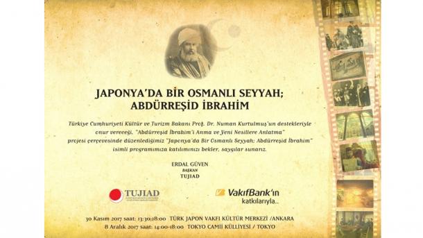 日本のイスラム社会に多大な貢献 「アブドゥルレシド・イブラヒムを追悼し次世代に伝える」プログラム 11/30トルコ 12/8日本で開催 | TRT  日本語
