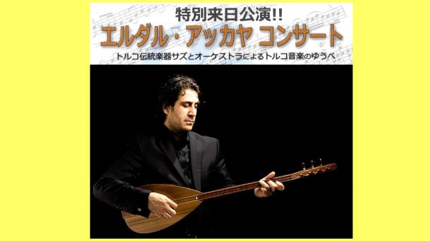 【ビッグなイベント情報】 世界的音楽家 エルダル・アッカヤ 5月に訪日、特別公演 | TRT  日本語