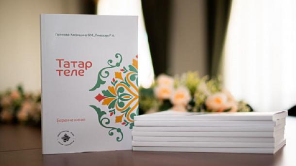 Tatarstan mäçetlärendä tatar tele kursları   TRT  Tatarça