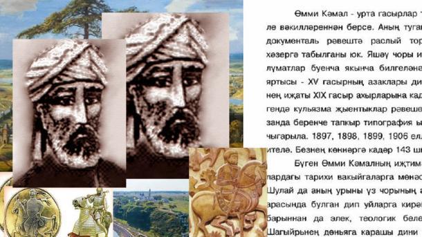 Ömmi Qamal   TRT  Tatarça