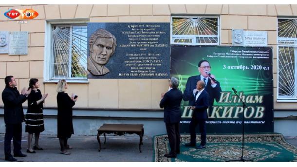 Danlıqlı tatar cırçısı İlham Şakirov taqtası | TRT  Tatarça