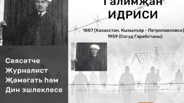 Ğalimcan İdrisi | TRT  Tatarça