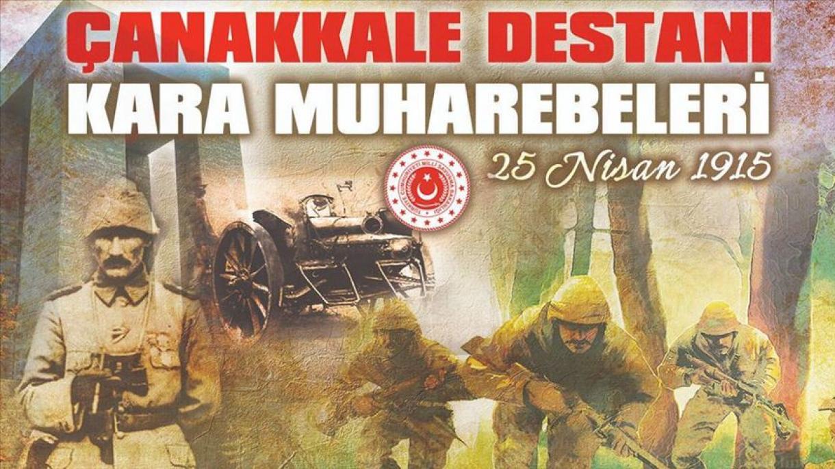 国防省、チャナッカレ地上戦105周年記念日の追悼シェア