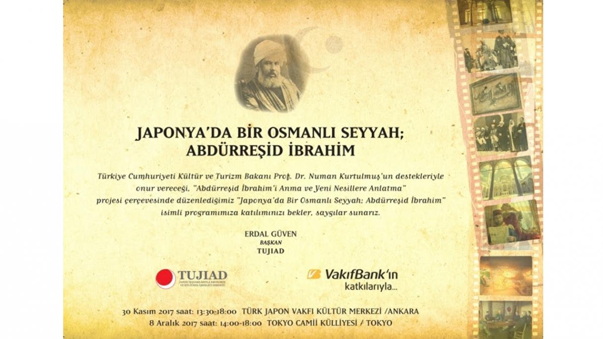 日本のイスラム社会に多大な貢献 「アブドゥルレシド・イブラヒムを ...